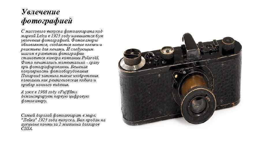 Увлечение фотографией С массового выпуска фотоаппарата под маркой Leica в 1923 году начинается бум