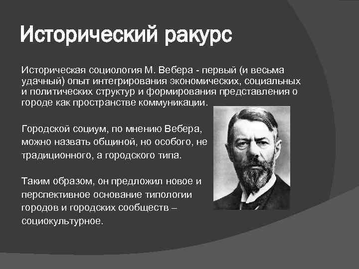 Исторический ракурс Историческая социология М. Вебера - первый (и весьма удачный) опыт интегрирования экономических,