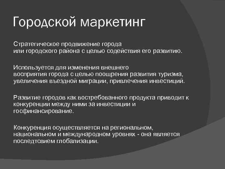 Городской маркетинг Стратегическое продвижение города или городского района с целью содействия его развитию. Используется