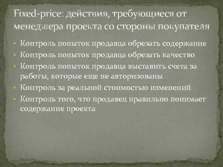 Fixed-price: действия, требующиеся от менеджера проекта со стороны покупателя • Контроль попыток продавца обрезать