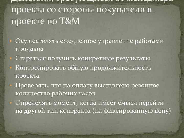Действия, требующиеся от менеджера проекта со стороны покупателя в проекте по T&M • Осуществлять