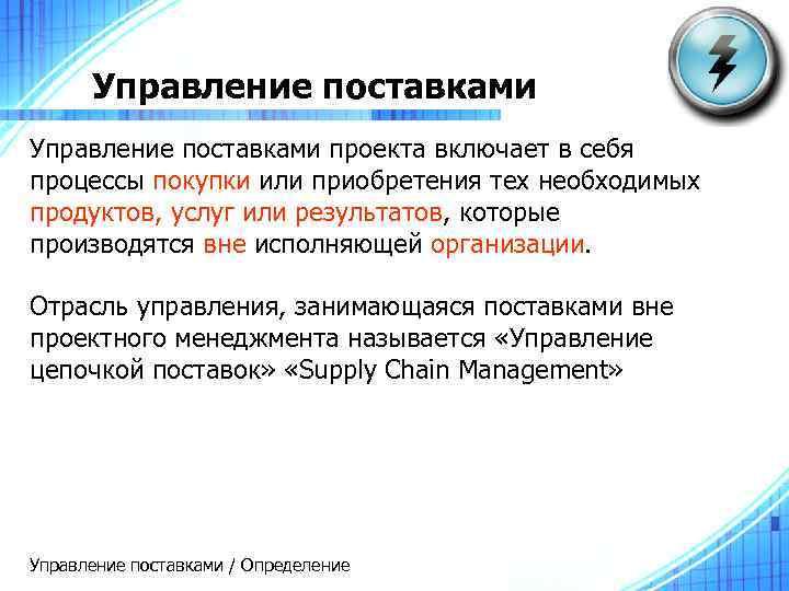 Управление поставками проекта включает в себя процессы покупки или приобретения тех необходимых продуктов, услуг