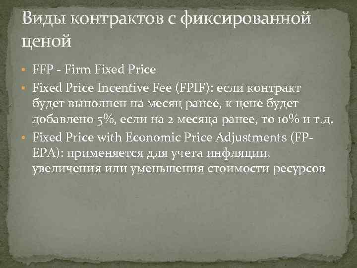 Виды контрактов с фиксированной ценой • FFP - Firm Fixed Price • Fixed Price