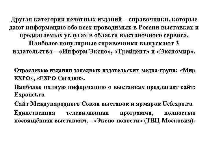 Другая категория печатных изданий – справочники, которые дают информацию обо всех проводимых в России