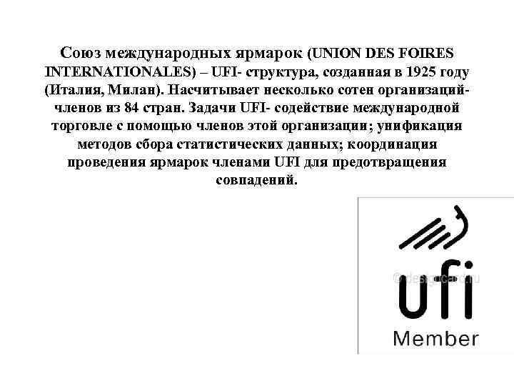 Союз международных ярмарок (UNION DES FOIRES INTERNATIONALES) – UFI- структура, созданная в 1925 году