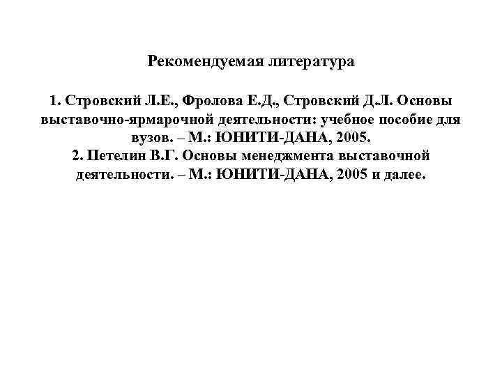 Рекомендуемая литература 1. Стровский Л. Е. , Фролова Е. Д. , Стровский Д. Л.