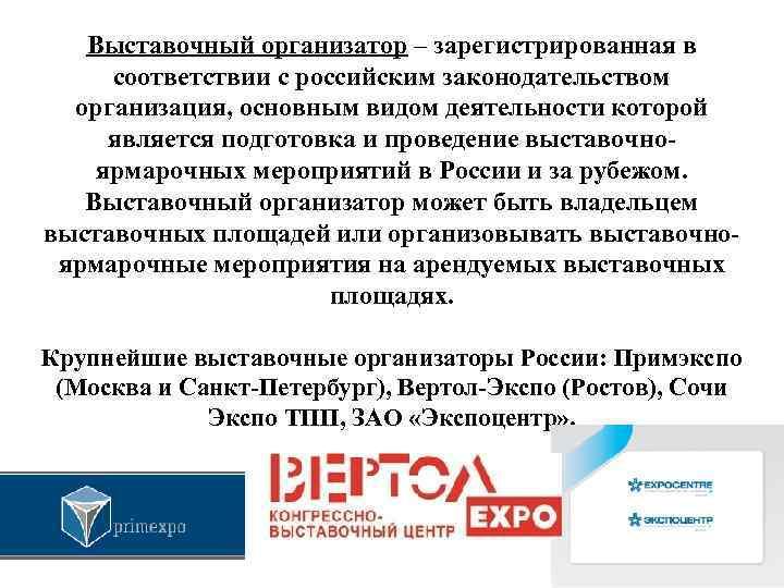 Выставочный организатор – зарегистрированная в соответствии с российским законодательством организация, основным видом деятельности которой