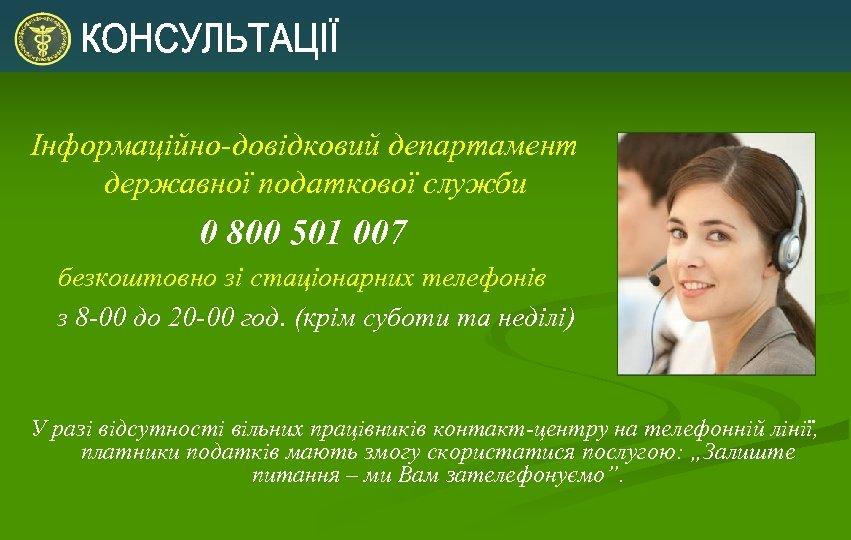 Інформаційно-довідковий департамент державної податкової служби 0 800 501 007 безкоштовно зі стаціонарних телефонів з