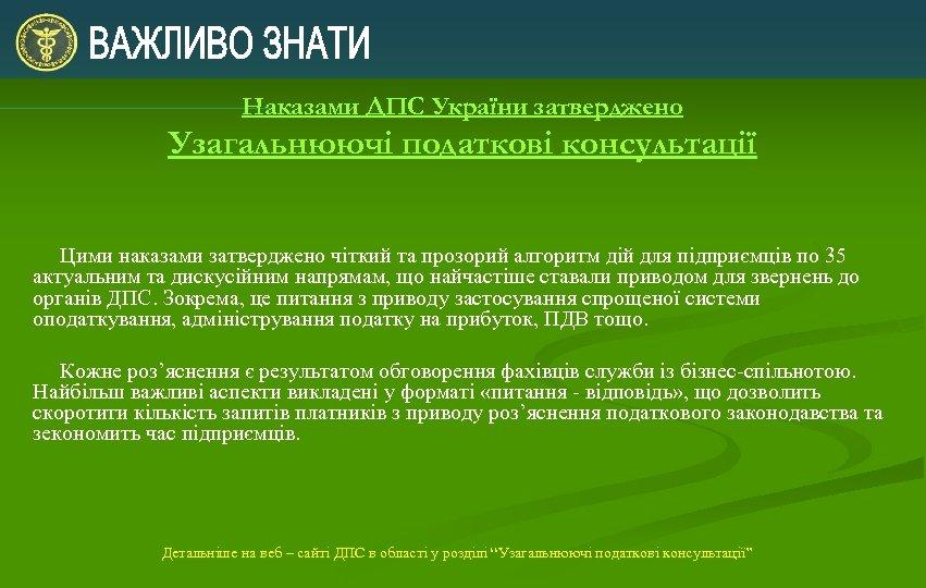 Наказами ДПС України затверджено Узагальнюючі податкові консультації Цими наказами затверджено чіткий та прозорий алгоритм