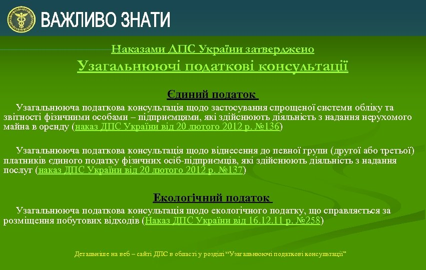 Наказами ДПС України затверджено Узагальнюючі податкові консультації Єдиний податок Узагальнююча податкова консультація щодо застосування