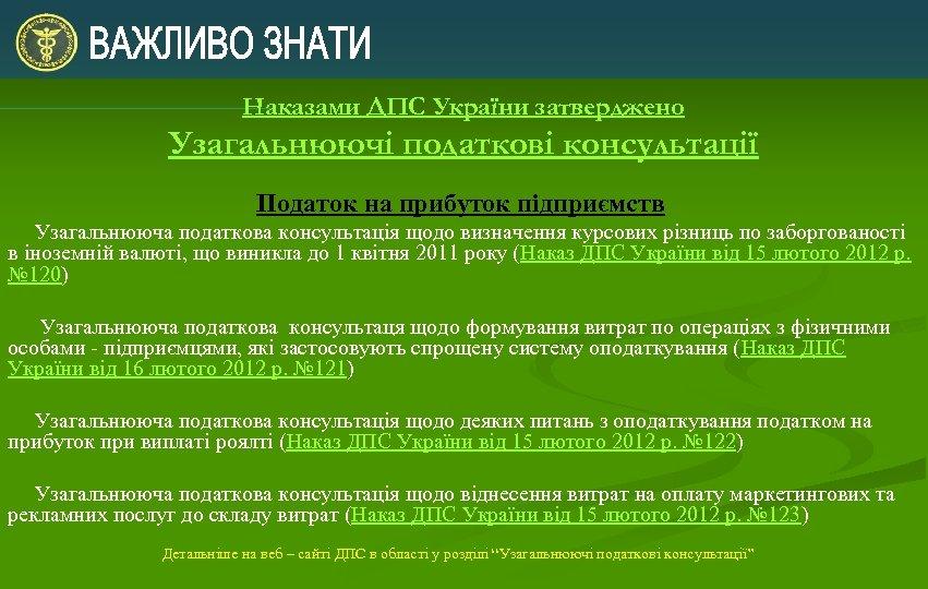 Наказами ДПС України затверджено Узагальнюючі податкові консультації Податок на прибуток підприємств Узагальнююча податкова консультація