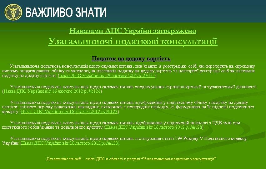 Наказами ДПС України затверджено Узагальнюючі податкові консультації Податок на додану вартість Узагальнююча податкова консультація