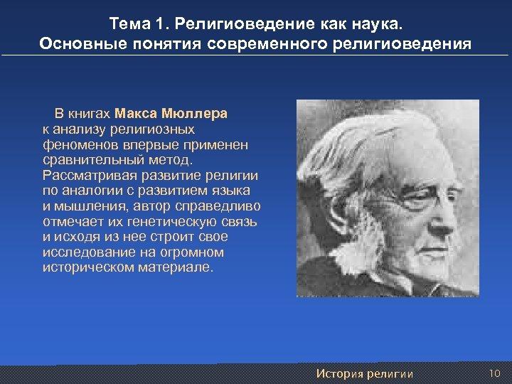Тема 1. Религиоведение как наука. Основные понятия современного религиоведения В книгах Макса Мюллера к