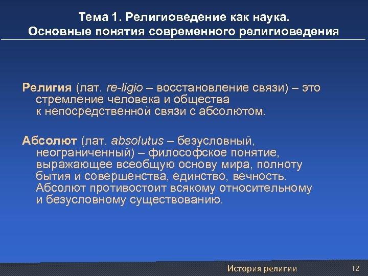 Тема 1. Религиоведение как наука. Основные понятия современного религиоведения Религия (лат. re-ligio – восстановление