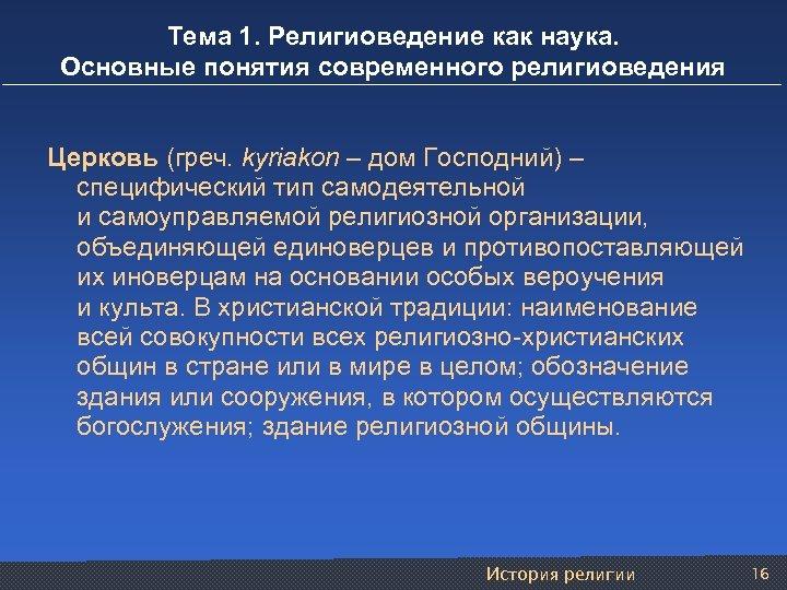 Тема 1. Религиоведение как наука. Основные понятия современного религиоведения Церковь (греч. kyriakon – дом