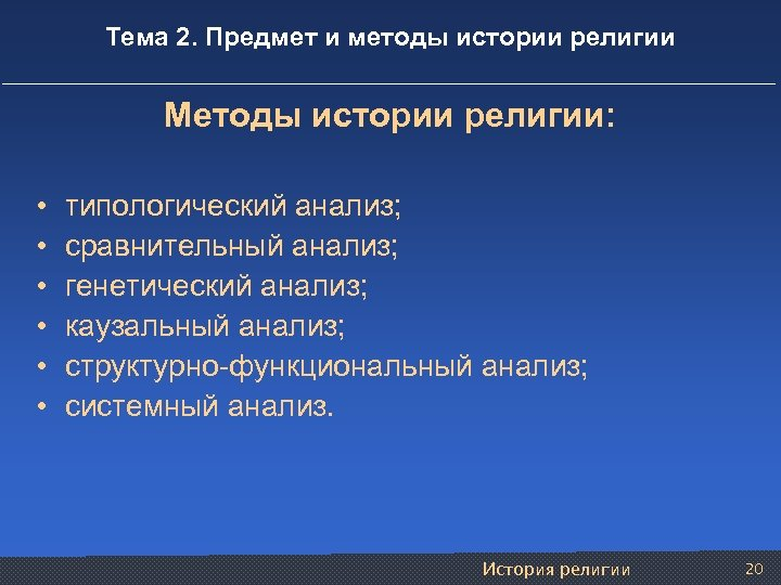 Тема 2. Предмет и методы истории религии Методы истории религии: • • • типологический