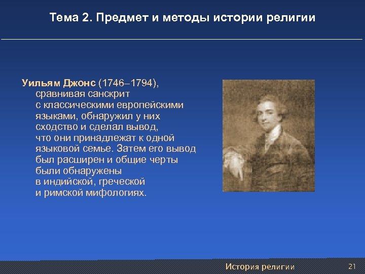Тема 2. Предмет и методы истории религии Уильям Джонс (1746– 1794), сравнивая санскрит с