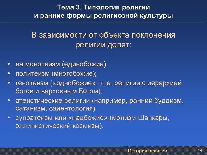 Тема 3. Типология религий и ранние формы религиозной культуры В зависимости от объекта поклонения