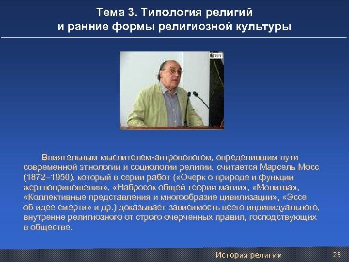 Тема 3. Типология религий и ранние формы религиозной культуры Влиятельным мыслителем-антропологом, определившим пути современной