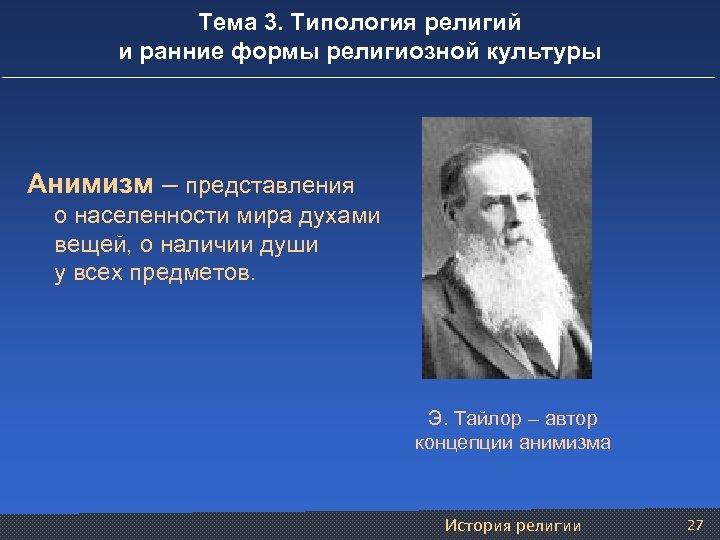 Тема 3. Типология религий и ранние формы религиозной культуры Анимизм – представления о населенности
