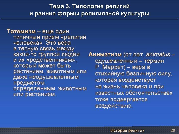 Тема 3. Типология религий и ранние формы религиозной культуры Тотемизм – еще один типичный