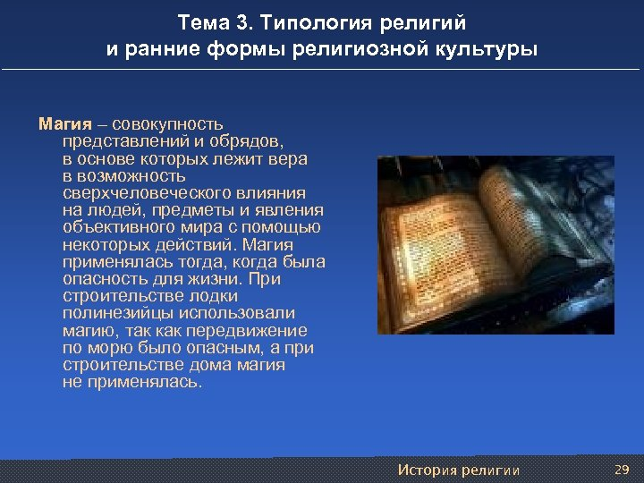 Тема 3. Типология религий и ранние формы религиозной культуры Магия – совокупность представлений и