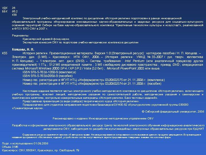 УДК ББК 26 86. 2 К 55 Электронный учебно-методический комплекс по дисциплине «История религии»