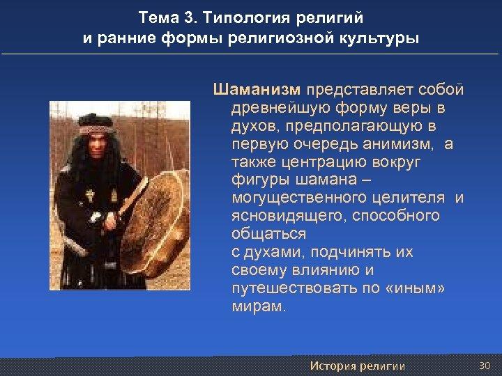 Тема 3. Типология религий и ранние формы религиозной культуры Шаманизм представляет собой древнейшую форму