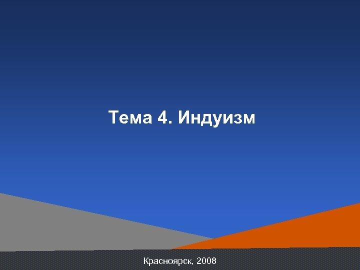 Тема 4. Индуизм Красноярск, 2008