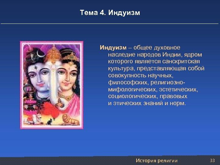 Тема 4. Индуизм – общее духовное наследие народов Индии, ядром которого является санскритская культура,