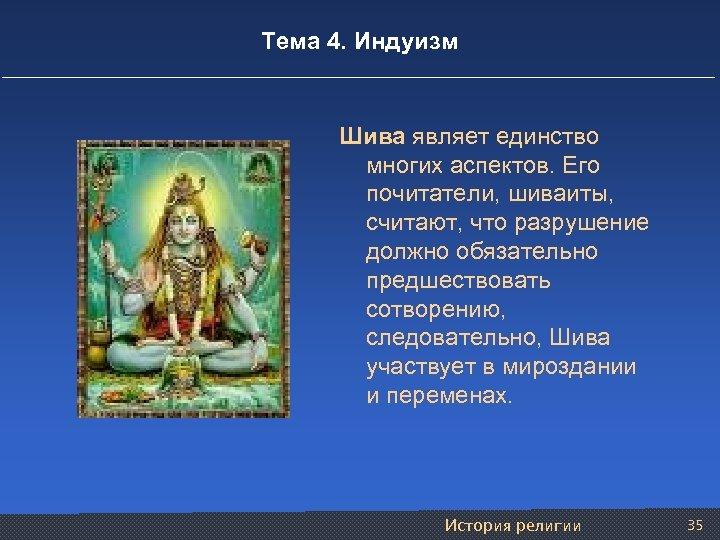 Тема 4. Индуизм Шива являет единство многих аспектов. Его почитатели, шиваиты, считают, что разрушение