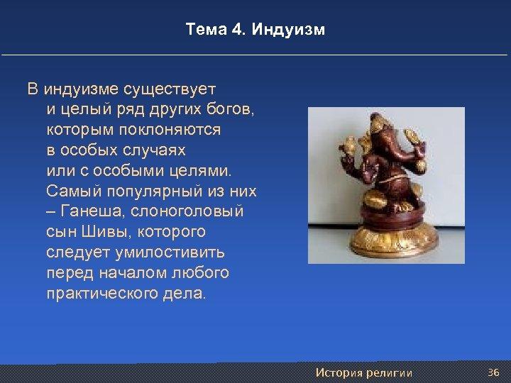 Тема 4. Индуизм В индуизме существует и целый ряд других богов, которым поклоняются в