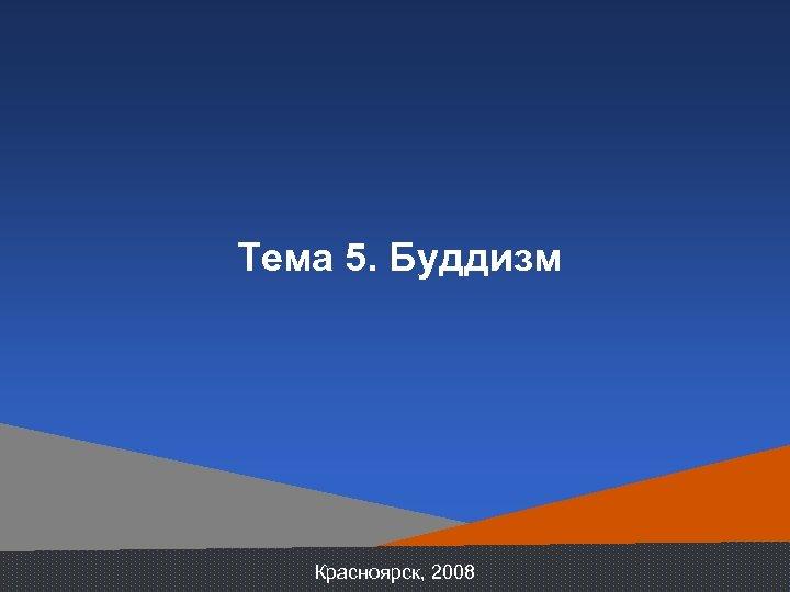 Тема 5. Буддизм Красноярск, 2008