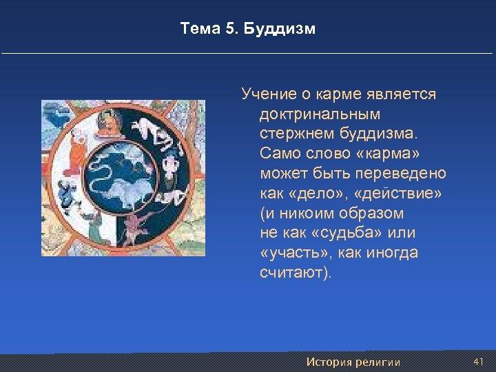 Тема 5. Буддизм Учение о карме является доктринальным стержнем буддизма. Само слово «карма» может