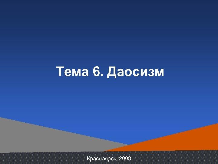 Тема 6. Даосизм Красноярск, 2008