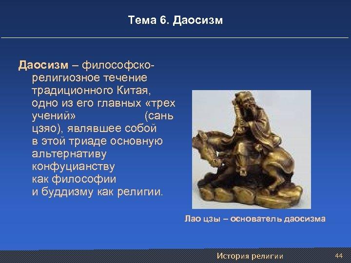 Тема 6. Даосизм – философскорелигиозное течение традиционного Китая, одно из его главных «трех учений»
