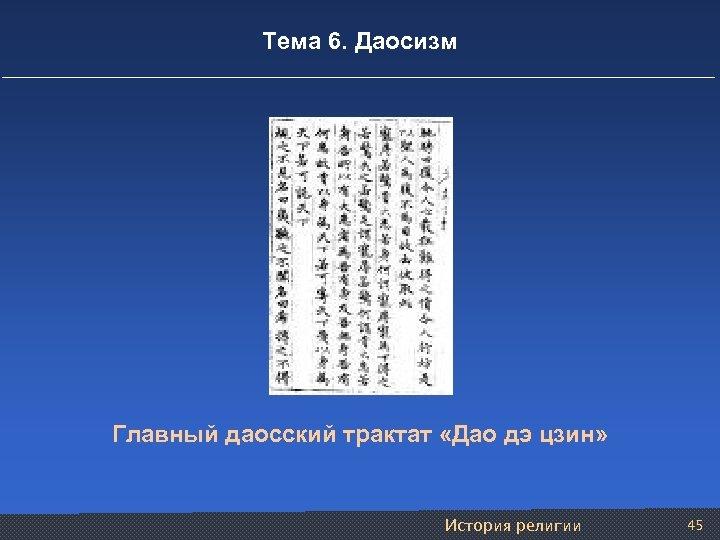 Тема 6. Даосизм Главный даосский трактат «Дао дэ цзин» История религии 45