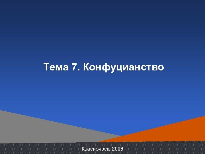 Тема 7. Конфуцианство Красноярск, 2008
