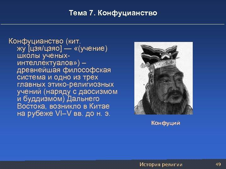 Тема 7. Конфуцианство (кит. жу [цзя/цзяо] — «(учение) школы ученыхинтеллектуалов» ) – древнейшая философская