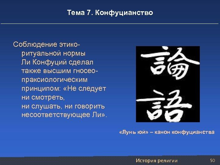 Тема 7. Конфуцианство Соблюдение этикоритуальной нормы Ли Конфуций сделал также высшим гносеопраксиологическим принципом: «Не