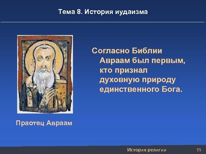 Тема 8. История иудаизма Согласно Библии Авраам был первым, кто признал духовную природу единственного