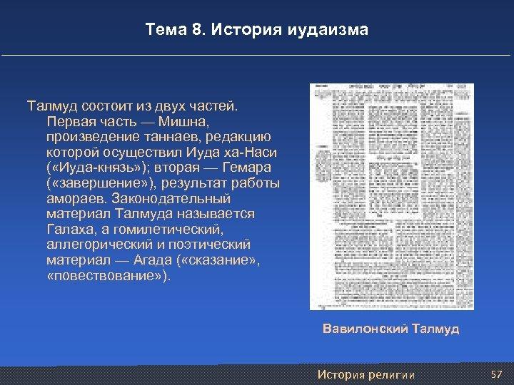 Тема 8. История иудаизма Талмуд состоит из двух частей. Первая часть — Мишна, произведение