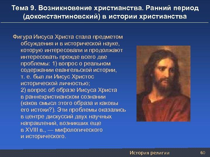 Тема 9. Возникновение христианства. Ранний период (доконстантиновский) в истории христианства Фигура Иисуса Христа стала