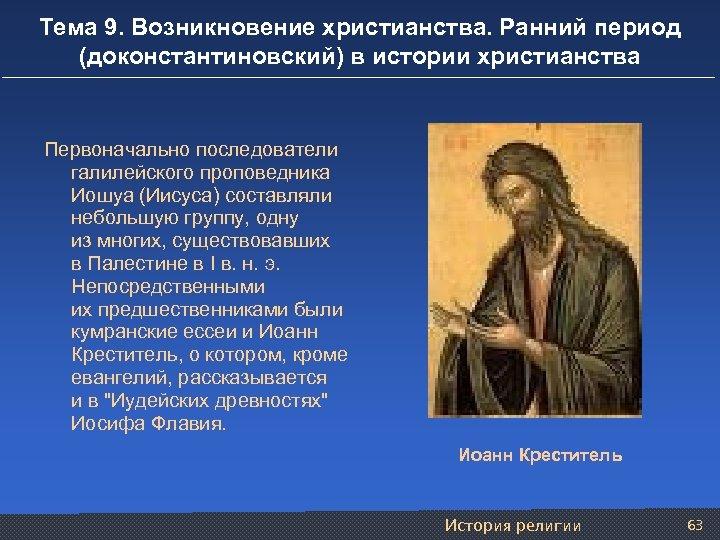 Тема 9. Возникновение христианства. Ранний период (доконстантиновский) в истории христианства Первоначально последователи галилейского проповедника
