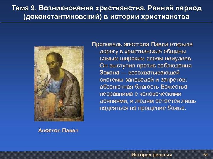 Тема 9. Возникновение христианства. Ранний период (доконстантиновский) в истории христианства Проповедь апостола Павла открыла