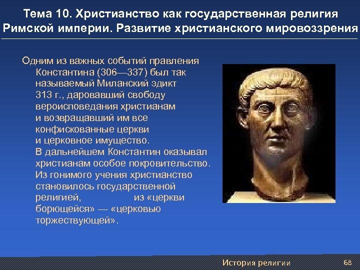 Тема 10. Христианство как государственная религия Римской империи. Развитие христианского мировоззрения Одним из важных