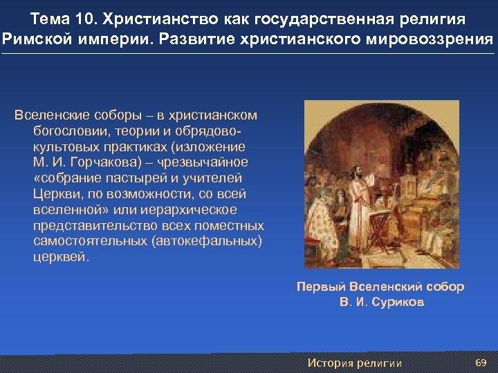 Тема 10. Христианство как государственная религия Римской империи. Развитие христианского мировоззрения Вселенские соборы –