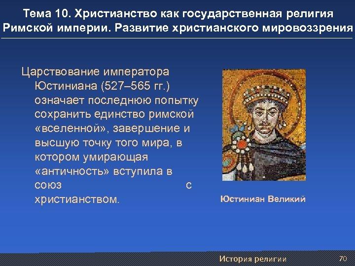 Тема 10. Христианство как государственная религия Римской империи. Развитие христианского мировоззрения Царствование императора Юстиниана