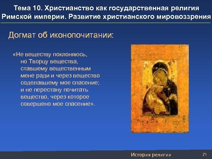 Тема 10. Христианство как государственная религия Римской империи. Развитие христианского мировоззрения Догмат об иконопочитании: