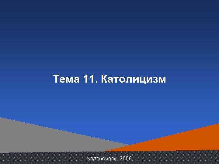 Тема 11. Католицизм Красноярск, 2008
